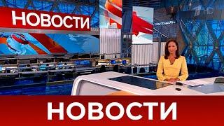 Выпуск новостей в 15:00 от 13.09.2021