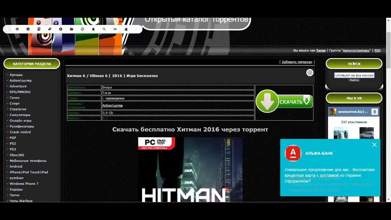 Hitman: the complete first season pc 2016 (repack от xatab.