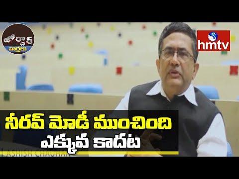 Bombay Stock Exchange CEO Ashish Chauhan On Nirav Modi | Jordar News | Telugu News | hmtv