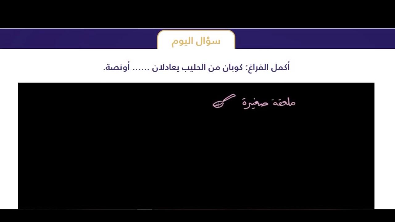Photo of اجابه سؤال مدرسه 7/11/2019 – اسئلة واجوبة