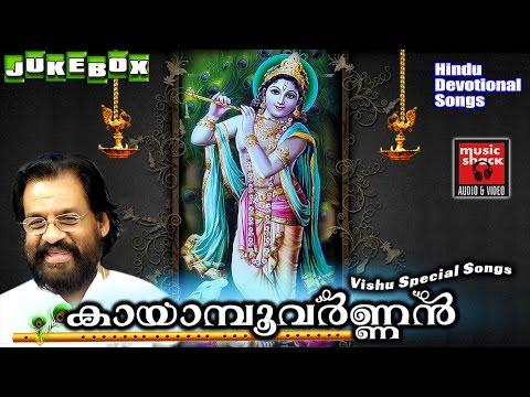 VISHU SONGS MALAYALAM 2017 | കായാമ്പൂവർണ്ണൻ | Hindu Devotional Songs Malayalam | Krishna Devotional
