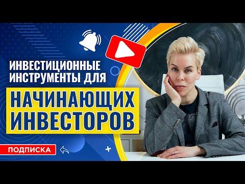 Инвестиционные инструменты для начинающих инвесторов // Наталья Смирнова