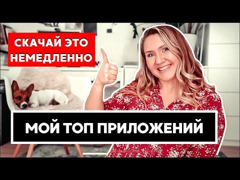6 ЛУЧШИХ ПРИЛОЖЕНИЙ для Инстаграм // ЧТО В МОЕМ ТЕЛЕФОНЕ