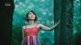 Suara 6th ALBUM「声」PV+15秒スポット