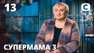 Мама Елена - лучшая подруга для дочери – Супермама 3 сезон – Выпуск 13