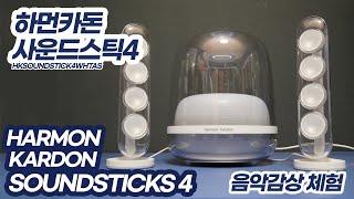 하만카돈 사운드스틱 4 SOUND STICKS 4 음악…