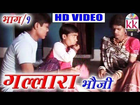 Deewana Patel   CG COMEDY   Scene 1    Gallara Bhauji    New Chhattisgarhi Comedy    Hd Video 2019