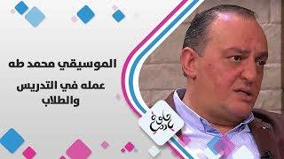 الموسيقي محمد طه - عمله في التدريس والطلاب - حلوة يا دنيا