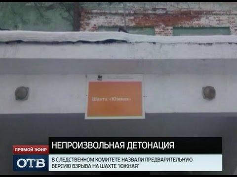 Евгений Куйвашев выразил соболезнования семьям погибших на шахте в Кушве