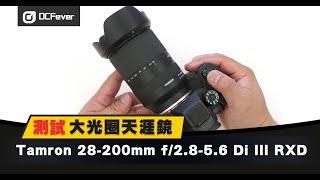 測試大光圈天涯鏡:Tamron 28-200mm f/2.8-5.6 Di III RXD