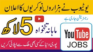 How to Earn Money on YouTube Jobs   Youtube Make Money Online Apply Jobs For Male Female All Country