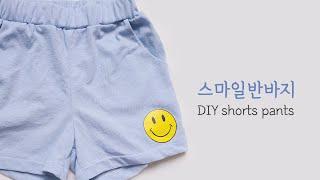 고무줄반바지/DIY shorts pants/유아복100…