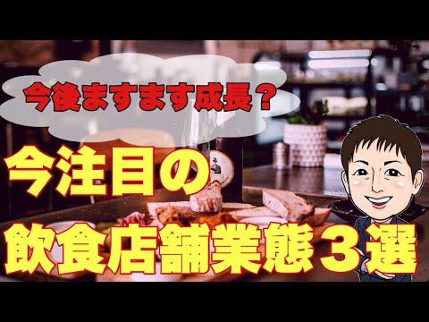 今後ますます成長?今注目の飲食店業態3選+その特徴を分析(ゴーストレストラン?テイクアウト?専門店?)