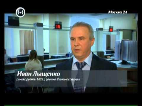 Новые МФЦ в ЮЗАО (Гагаринский и Ломоносовский)