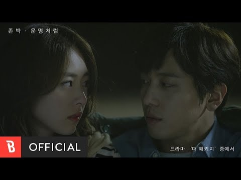 [M/V] John Park(존 박) - Fateful Love(운명처럼)