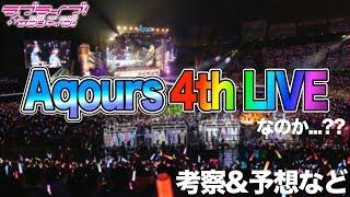 【次のライブか...?】Aqours 4th LIVE(仮)についてのリーク情報?がありましたので考察していきます【ラブライブ!サンシャイン!!】