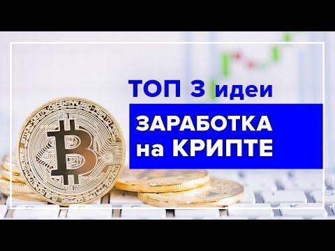 ТОП 3 идеи для бизнеса на криптовалюте и инвестициях в биткоин в 2018 году