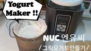 제공, NUC 엔유씨 …