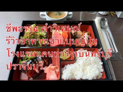 ชีพธรรม คำวิเศษณ์ รีวิวอาหารเช้าแบบญี่ปุ่น โรงแรมแคนทารี กบินทร์บุรี ปราจีนบุรี