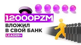 ВКЛАД 🔥 12000 Prizm в Свой Банк Leader+ | под 25% месяц ▶ Шаг 9