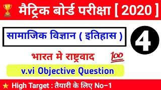 सामाजिक विज्ञान।Social Science | matric 2020 ka Question |2020 matric Question | Matric Question -4
