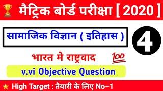 सामाजिक विज्ञान।Social Science | matric 2020 ka Question |2020 matric Question | Matric Question -4