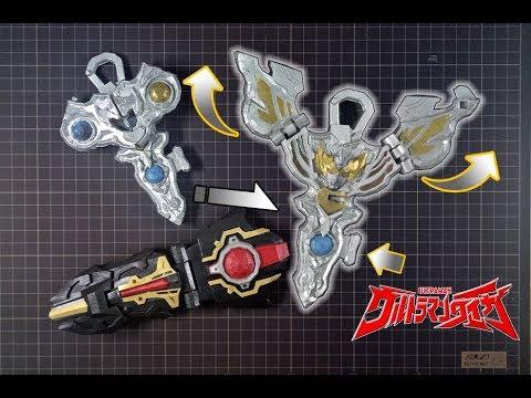 Ultraman Taiga Photon Earth Key Holder Papercraft (Working like DX) - ウルトラマンタイガフォトンアースキーホルダー