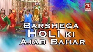 Barshega Holi ki Ajab Bahar || Aayo Fagan Ka Mahina 2017 Song || Hema Shastri || Rathor Cassettes