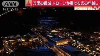 万里の長城とドローンが光の共演!幻想的な年越し(20/01/01)