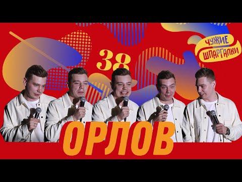 Орлов про Лукашенко и ASMR | ЧУЖИЕ ШПАРГАЛКИ #38