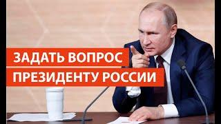 Владимир Путин о медицине/ Аэрофлоте/ Пресс-конференция