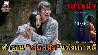 เล่าหนังตำนานเสือสมิงแห่งเกาหลี เลียนเสียง ปลอมโฉมเป็นใครก็ได้ที่คุณรัก!! | The Mimic (2017)