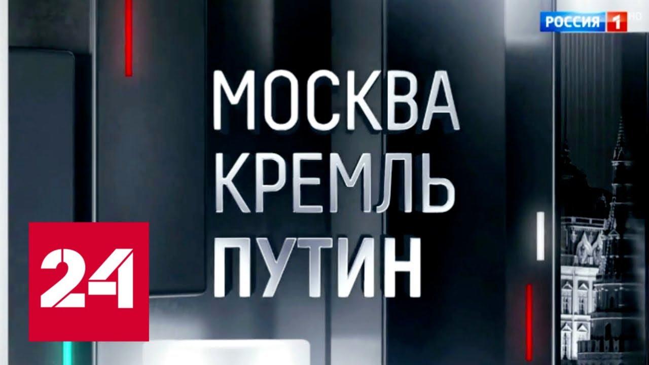 Москва. Кремль. Путин. От 19.04.20