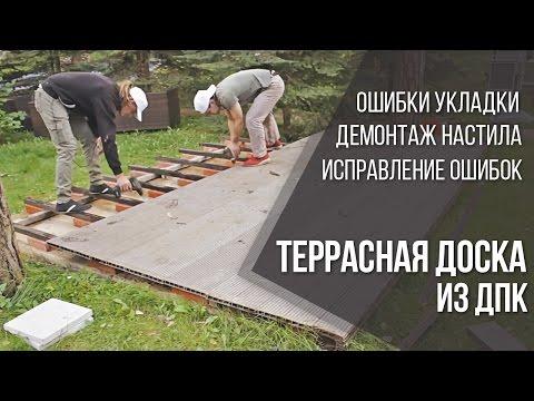 Укладка террасной доски своими руками пошаговая инструкция видео