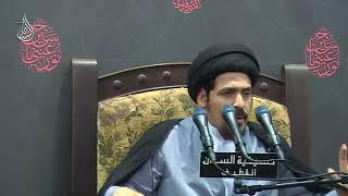 السيد منير الخباز   سؤال يطرحه الشيعة قبل الأخرين ماذا قدم أمير المؤمنين عليه السلام للإنسانية