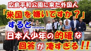海外の反応 日本に感動!!外国人「米国を嫌いですか?」日本人少年ガイドのまさかの回答ツイートが的確過ぎてネットで凄い人気な訳とは?世界も泣ける位に賞賛!!