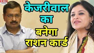 Shazia Ilmi के इस Video को देखने के बाद क्या Kejriwal का बनेगा Ration Card