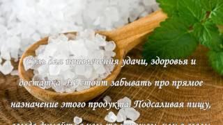Защита от порчи и сглаза с помощью соли
