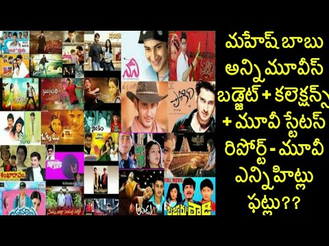Mahesh Babu All Movies Full Budget Collections Share And Status Reports | Super Star in Tollywood |