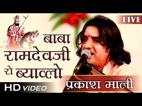 Prakash Mali - बाबा रामदेवजी रो ब्याव्लो LIVE | Prakash Mali Non Stop 1 Hour SPECIAL
