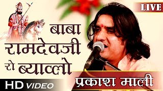 vuclip Prakash Mali - बाबा रामदेवजी रो ब्याव्लो LIVE | Prakash Mali Non Stop 1 Hour SPECIAL