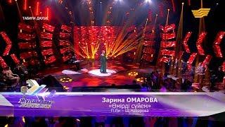 Зарина Омарова - «Өмірді сүйем» (П.Ли, Ш.Назарова)