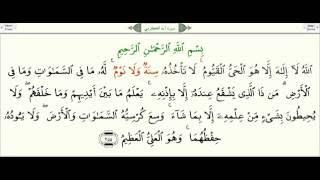 Сура 2  Ая́т 255 ''Аль-Курси́'' (аят Престола) - урок, таджвид, правильное чтение