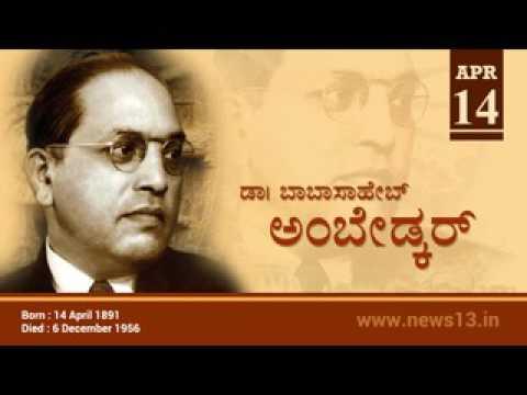 Dr.BR Ambedkar samvidhana