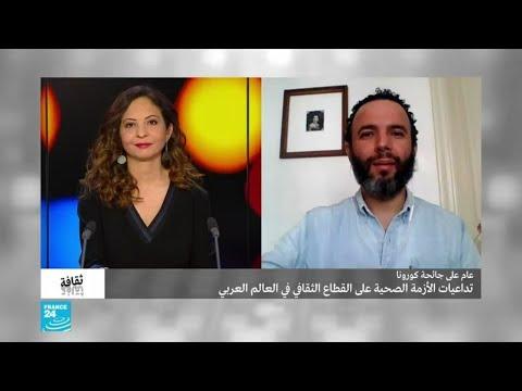 كيف تعاطت المؤسسات الثقافية المستقلة في العالم العربي مع تداعيات الأزمة الصحية؟
