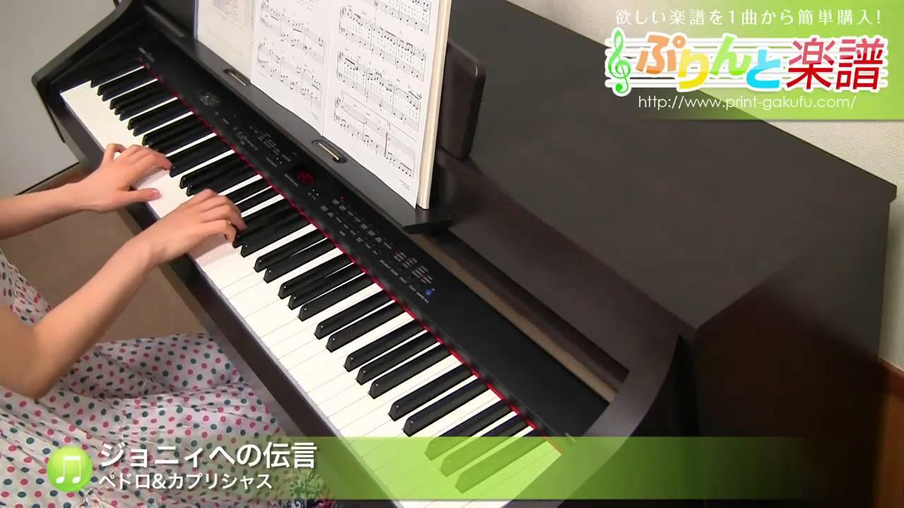 ジョニィへの伝言 / ペドロ&カプリシャス : ピアノ(ソロ) / 初級 - YouTube