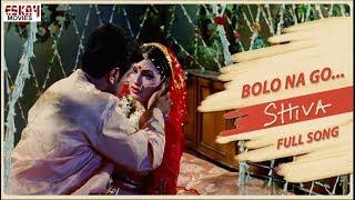 Bolo Na Go | Shiva | Prasenjit | Love Song | Eskay Movies