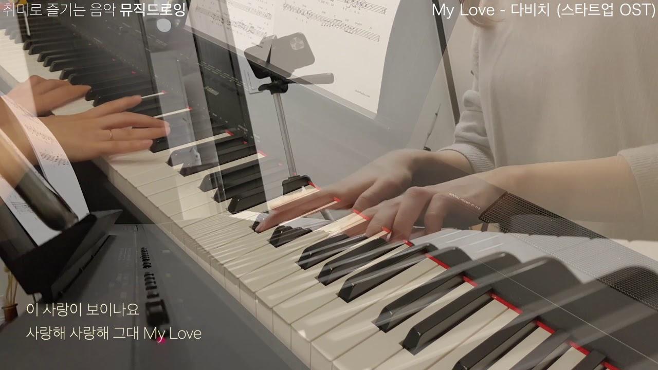 My Love - 다비치 (스타트업 OST) 피아노커버