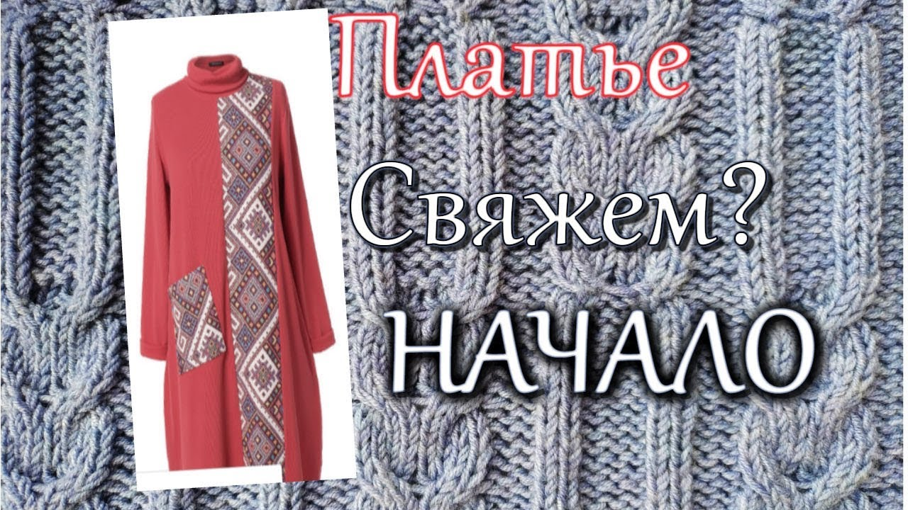 Платье Свитер Колор блок Спицами  Начало