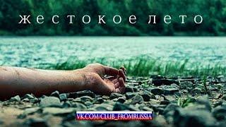 ЖЕСТОКОЕ ЛЕТО | русский трейлер | фильм Cruel Summer 2016